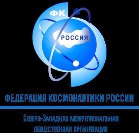 Федерация космонавтики